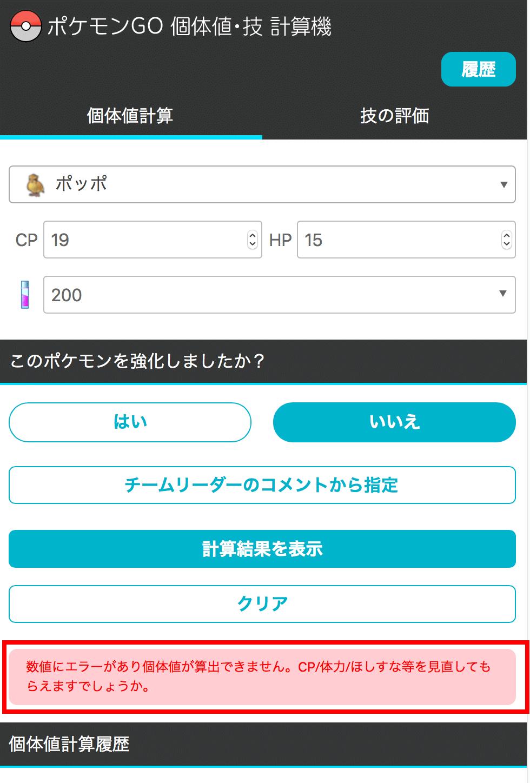 poke5iv.netのエラー