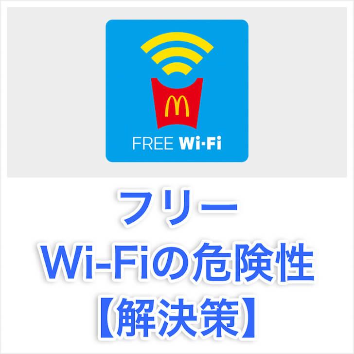 フリーWi-Fiの危険性【解決策】